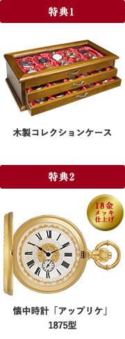 特典1 木製コレクションケース 特典2 懐中時計「アップリケ」1875年型