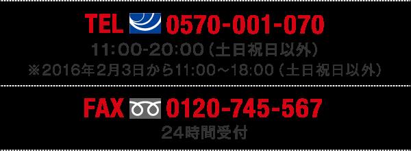 TEL(ナビダイヤル)0570-001-070 11:00〜20:00(土日祝日以外) ※2016年2月3日から11:00〜18:00(土日祝日以外) FAX(フリーダイヤル)0120-745-567 24時間受付